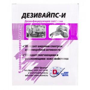 Дезинфектор Салфетки  6*10см 500 шт в пакете (изопропанол 60%)