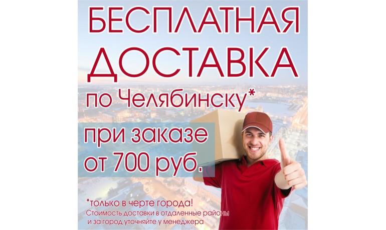 Доставка при заказе более 700 рублей - БЕСПЛАТНО