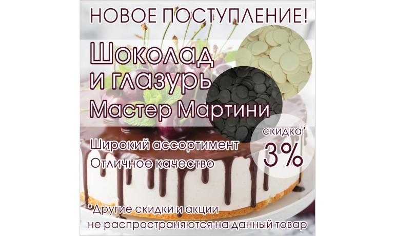 Новое поступление! Шоколад и глазурь Мастер Мартини